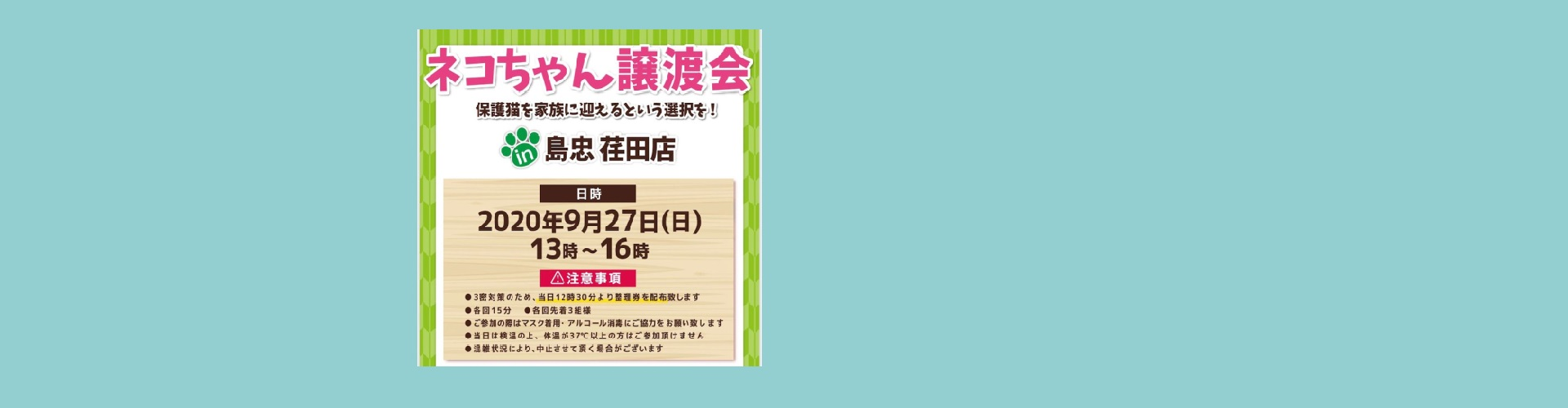 譲渡会(9/27)